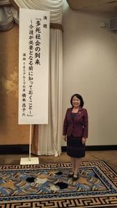 北陸中日懇話会で橋本社長が講演しました